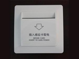 插卡取电开关:当客人要外出时,拨出酒店节能开关内的卡片,酒店节能开关将在8秒左右切断客房的总电源,从而达到客房有人时有电,客房无人时断电的节能效果。